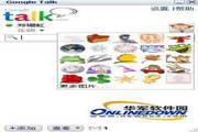 Google Talk 1.0.0.92 官方简体中文版
