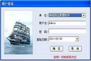 鸿铭物业管理软件 5.0
