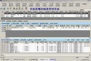 宏昕医院管理软件 9.1