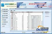恶意软件清理助手2011 4.1.0.8