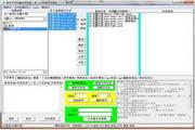 春林文件批量改名系统 7.1