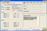 3D福彩缩水器黄金版免费彩票软件 5.80.a