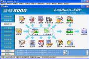 蓝软5000ERP(生产企业管理系统) 工业版 4.62