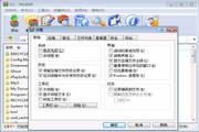 WinRAR(64 bit) 5.40 beta 2 官方繁体版