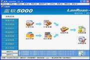 蓝软5000商业管理系统 4.62