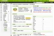 织梦内容管理系统DeDeCms 5.7 GBK 正式版