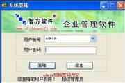 智方3000系客户关系(CRM)管理系统 9.2