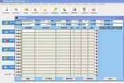 赛管家电脑行业管理系统