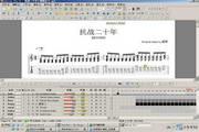 Guitar Pro 5.0 漢化補丁