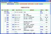 中国历史朝代表(年表顺序表与朝代歌大全) 1.5.160105 附年代表
