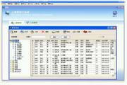 维克人力资源管理软件(SQL网络版) 2.71.160105