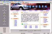 米普车辆管理系统