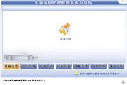 宏达车辆保险代理管理系统 4.0 专业版