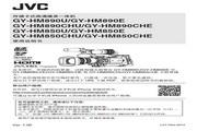 胜利GY-HM850CHE高清摄录一体机使用说明书