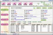 美萍营销管理软件
