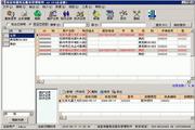 佳宜电器售后服务管理软件 3.25.0718(网络版)