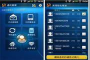 网秦手机通讯管家 for S60第三版 4.6