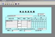 票据打印软件...