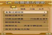 网秦手机通讯管家 for S60第二版 2.3