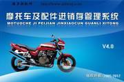 潘多拉摩托车及配件进销存管理系统