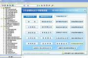 潘多拉卫生监督执法文书管理系统
