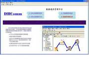 迪比克(DBComm)数据通用管理系统