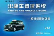 潘多拉出租车管理系统-投诉管理增强版