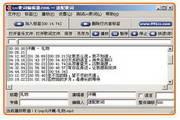 Lrc歌词编辑器 2012 02.08