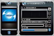 3GP手机视频转换...
