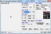 点阵字库(字模)生成器 4.0 beta 2