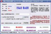 2010飘云号码吉凶断