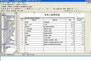 筑业降排水工程计算软件