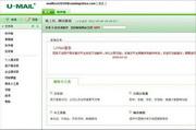 U-Mail for CentOS(6.X) 64位含操作系统一体盘