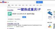 悟空换IP软件
