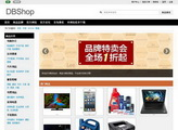 DBShop电子商务网店系统(适合PHP 5.3.3+环境) 0.9.2 RC 05