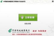 中国邮政储蓄网银助手