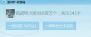 爱可罗微博工具 XP版本 2.6.0.1