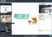 能力天空视频会议客户端 1.0.0.5