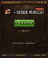 腾讯网游加速小助手地下城勇士专版 2.0.47.106