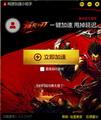 腾讯网游加速小助手疾风之刃专版 4.0.51.128