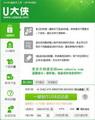 U大侠一键U盘装系统UEFI版