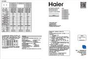 海尔KFR-26GW/05GKC23A家用变频空调使用安装说明书
