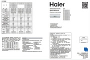 海尔KFR-35GW/05GJC23A-DS家用变频空调使用安装说明书
