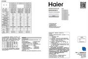 海尔KFR-26GW/05GJC23A-DS家用变频空调使用安装说明书
