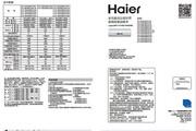 海尔KFR-35GW/05GNC23A家用变频空调使用安装说明书