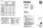 海尔KFR-26GW/05GDC23A家用变频空调使用安装说明书
