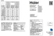 海尔KFR-26GW/05GYC23A家用变频空调使用安装说明书