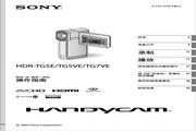 索尼HDR-TG7VE数码摄像机使用说明书