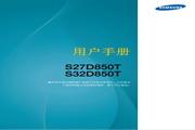 三星S27D850T液晶显示器使用说明书