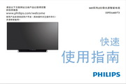 飞利浦55PDL660/T3液晶彩电使用说明书